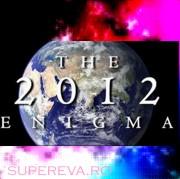 2012 anul misterelor sau poarta spre iubire
